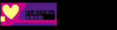 糸島市の整体なら「いとしまリハキュア整骨院」 ロゴ